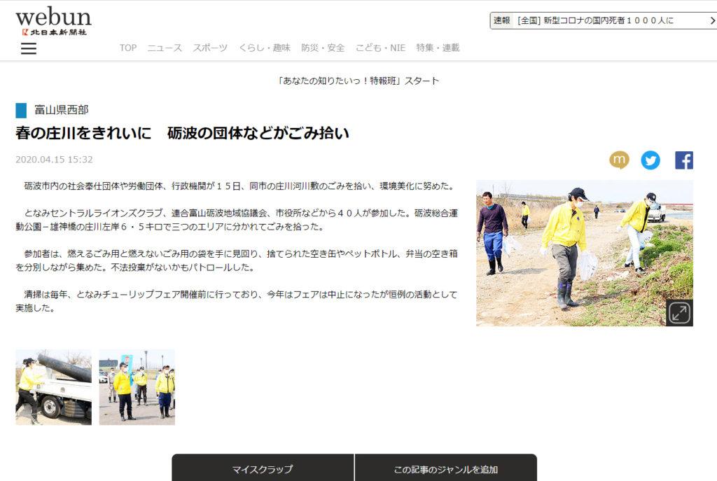 となみセントラルライオンズクラブ 2020年4月15日の北日本新聞WEB版
