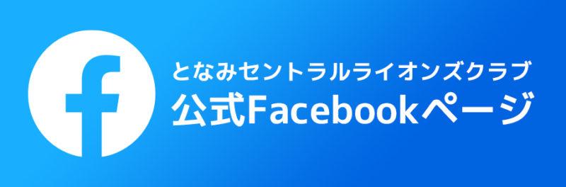 となみセントラルライオンズクラブ公式Facebookページバナー